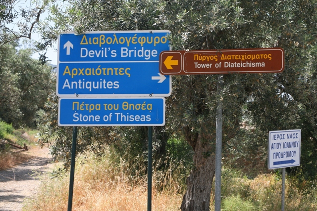 Trizina - Directions on the way to Ancient Troezen