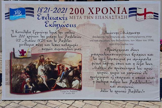 Bicentennial celebrations 1821-2021 - Displays in Ermioni