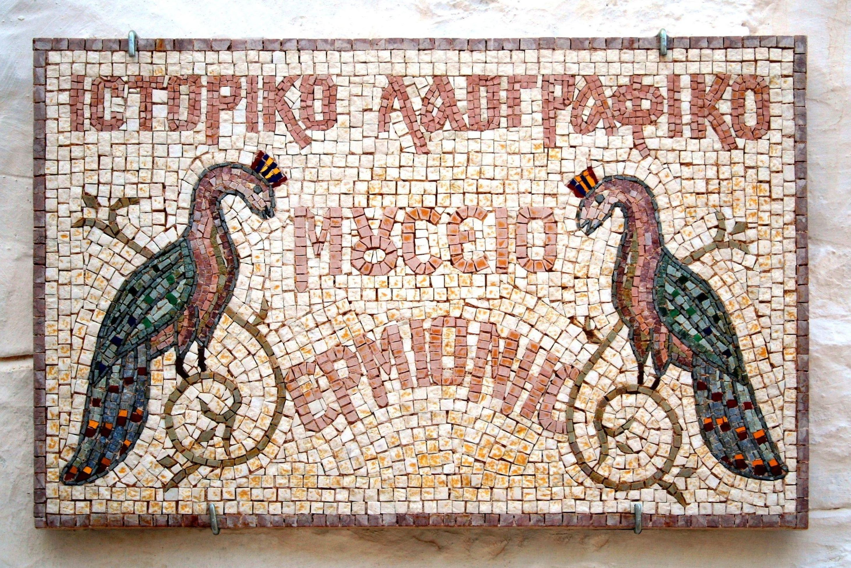 The Ermioni museum of history and folklore mosaic